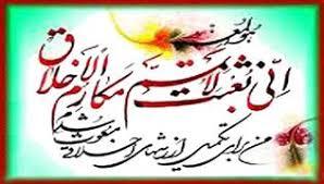 برترین محاسن اخلاق انسانی در کلام پیامبر اکرم (ص) بخش ششم