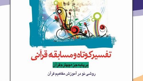 ۹۰۰ جلسه تفسیر کوتاه قرآن در کانون های مساجد کشور برگزار می شود