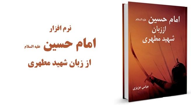 نرم افزار امام حسین علیه السلام از زبان شهید مطهری+دانلود