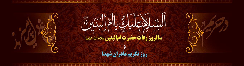 مادر ماه (ویژه نامه رحلت حضرت ام البنین علیها السلام)