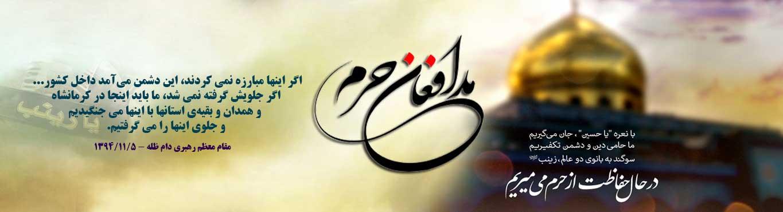 مدافعان حرم و مجاهدان حریم اهلبیت علیهم السلام