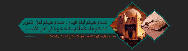 سالروز تخریب قبور ائمه اطهار علیهم السلام در بقیع