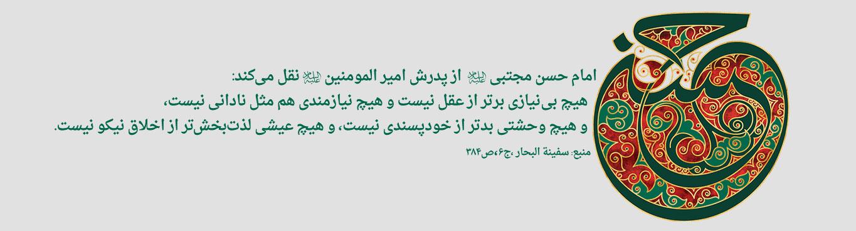 نتیجه تصویری برای امام حسن مجتبی
