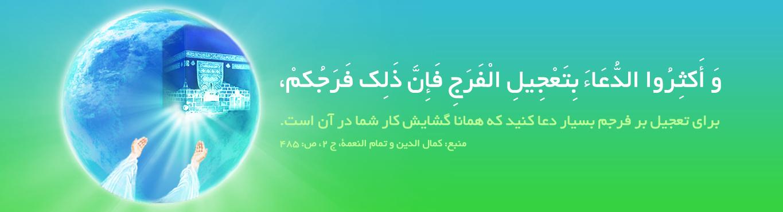 گل نرگس (ویژه نامه ولادت امام زمان عجل الله تعالی فرجه الشریف)