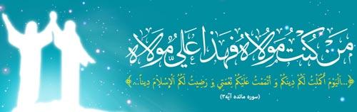 ویژه نامه عید غدیر افضل اعیاد