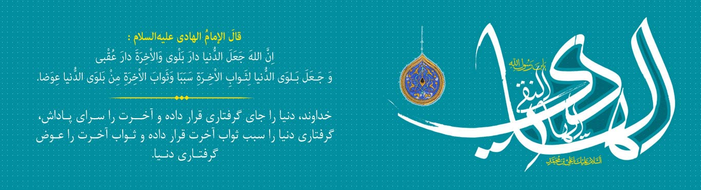 Image result for امام هادی ...