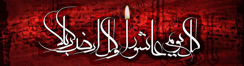 ویژه نامه نهضت امام حسین (علیه السلام)