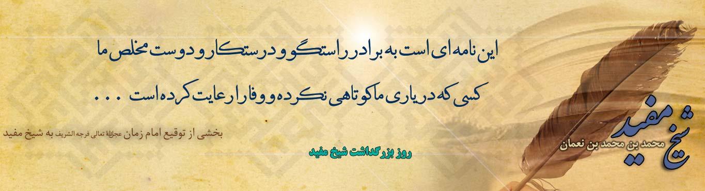 سال روز رحلت عالم بزرگ شیعی شیخ مفید (ره)