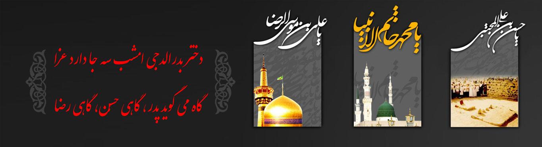 مدینه در ماتم - ویژه رحلت پیامبر اکرم(ص)