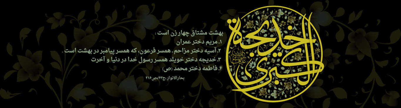 سال روز وفات حضرت خدیجه (س)