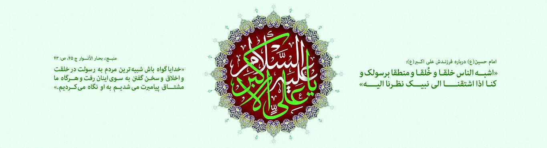 ویژه نامه «یوسف آل عبا» ویژه ولادت حضرت علی اکبر علیه السلام و روز جوان