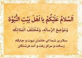 سرّ سلام کردن به اهلبیت علیهمالسلام