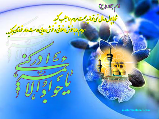 Image result for میلاد امام جواد