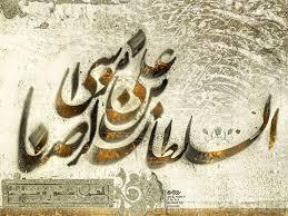 کلام امام رضا علیه السلام(پاداش و کیفر)