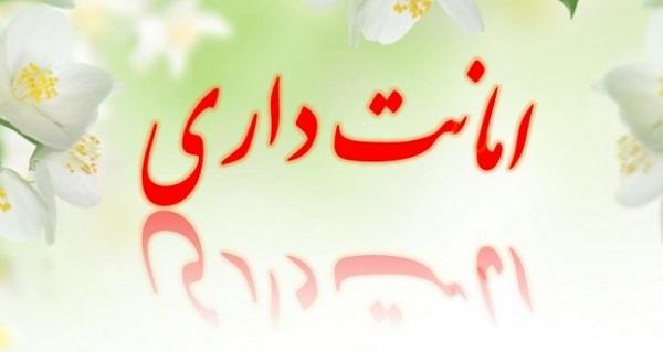تاجر عرب در اصفهان