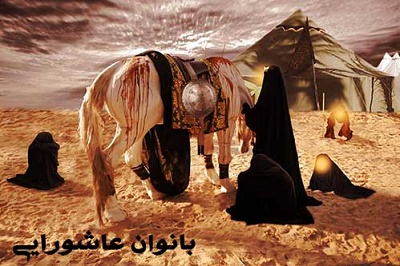 بانوان عاشورایی - روضة خدمتکار پیامبر گرامی اسلام