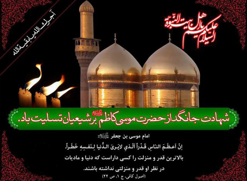 Image result for شهادت امام موسی کاظم