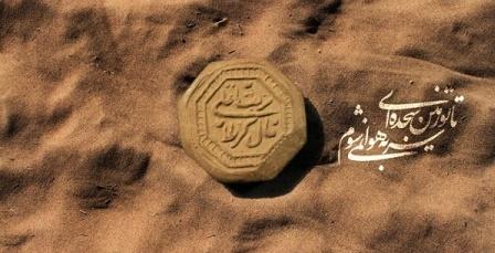 کدام خاک جزء تربت امام حسین علیه السلام است