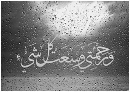 🌸 قرآن و حدیث 🌸 افزود کاست قرآن گمراهی همنشین هدایت کانال علیه ...