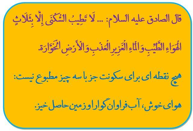 سه ویژگی شهر مطلوب از نگاه امام صادق(ع)