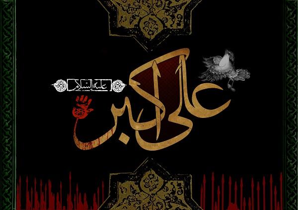 گفتگوی امام حسین با حضرت علی اکبر علیهما السّلام