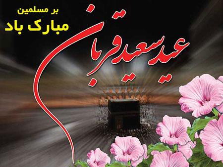 پیامک تبریک عید قربان اس ام اس تبریک عید سعید قربان