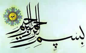 فضیلت های بسم الله الرحمن الرحیم