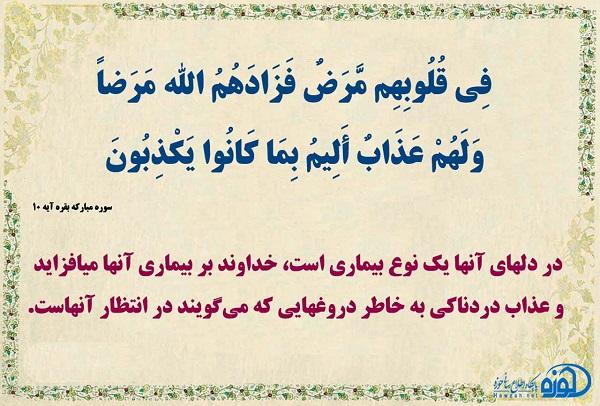 ویژگی های منافق از دیدگاه قرآن