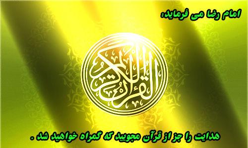 عفّت بیان در قرآن