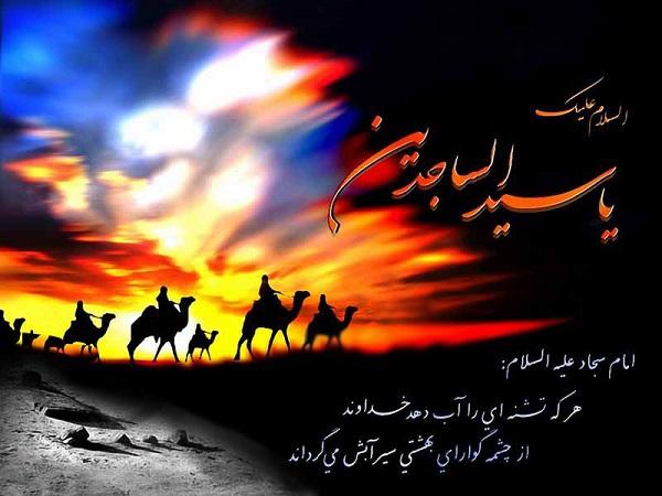شدائد و بلاهای امام سجاد علیه السلام