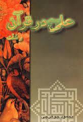علی علیه السلام، بیم دهنده و هادی امت در قرآن کریم
