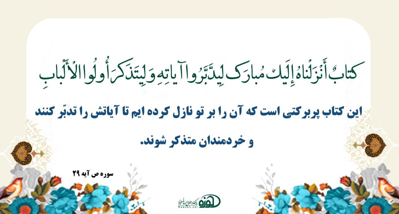 ضرورت تدبر و انس با قرآن
