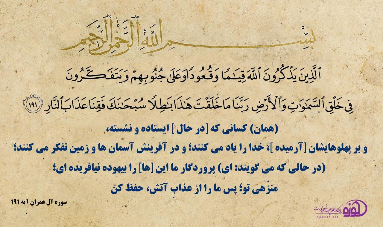 Image result for مطالعه قرآن با تفکر