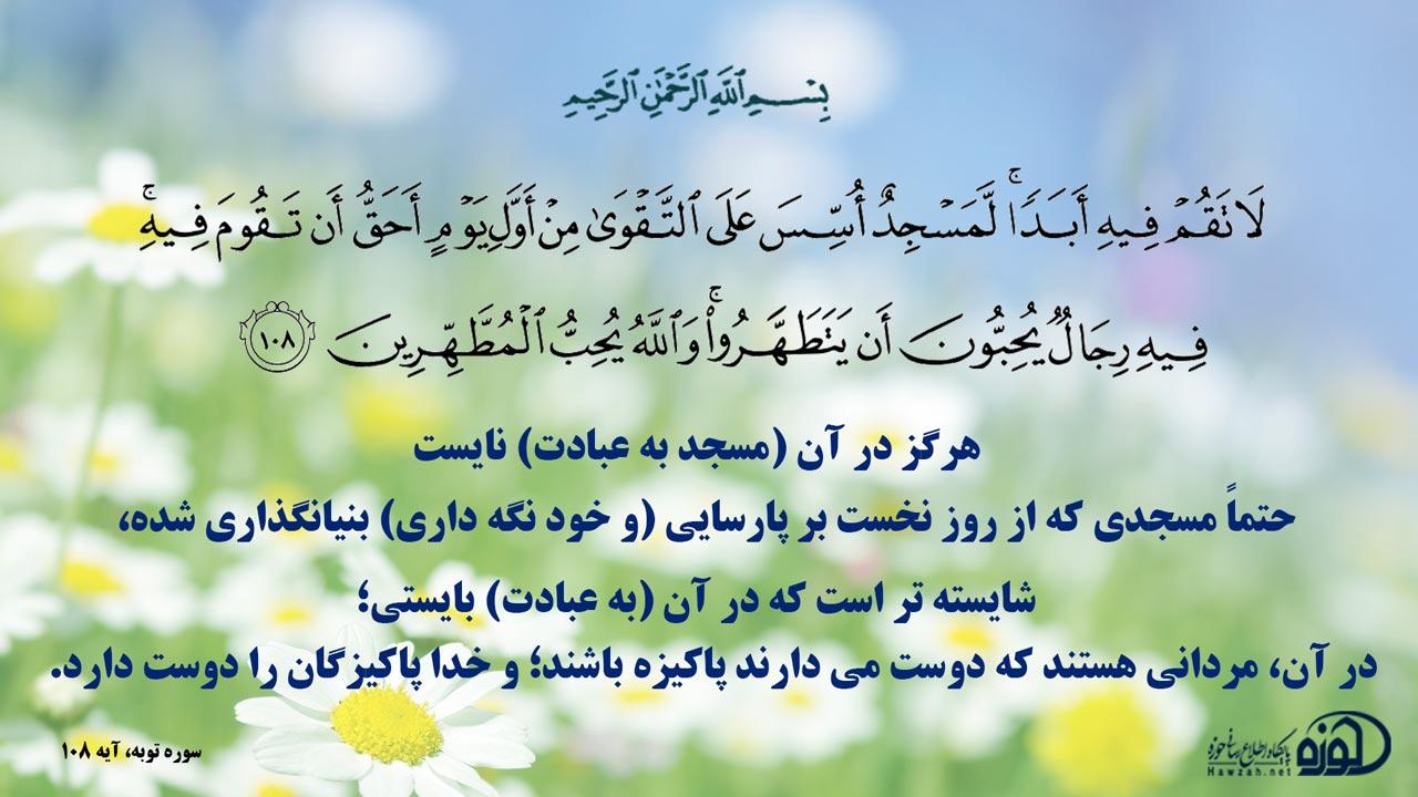 نخواندن نماز جماعت در مسجد اهل نفاق و تفرقه
