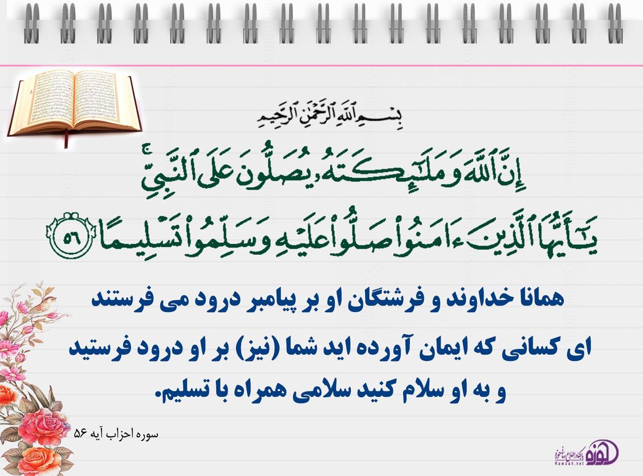 http://www.hawzah.net/Image/goharenab/quran95-09-28.jpg