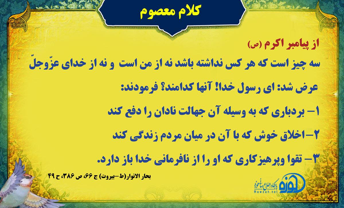 http://www.hawzah.net/Image/telegram/hadith-94-10-08-03.jpg