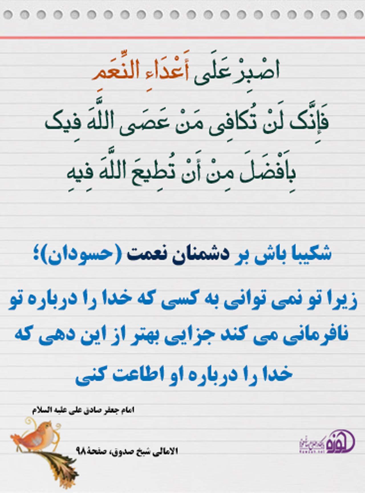 http://www.hawzah.net/Image/telegram/hadith-94-11-21.jpg