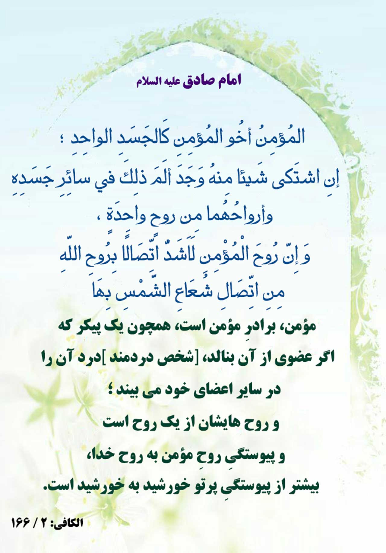Image result for ‫مومن‬‎