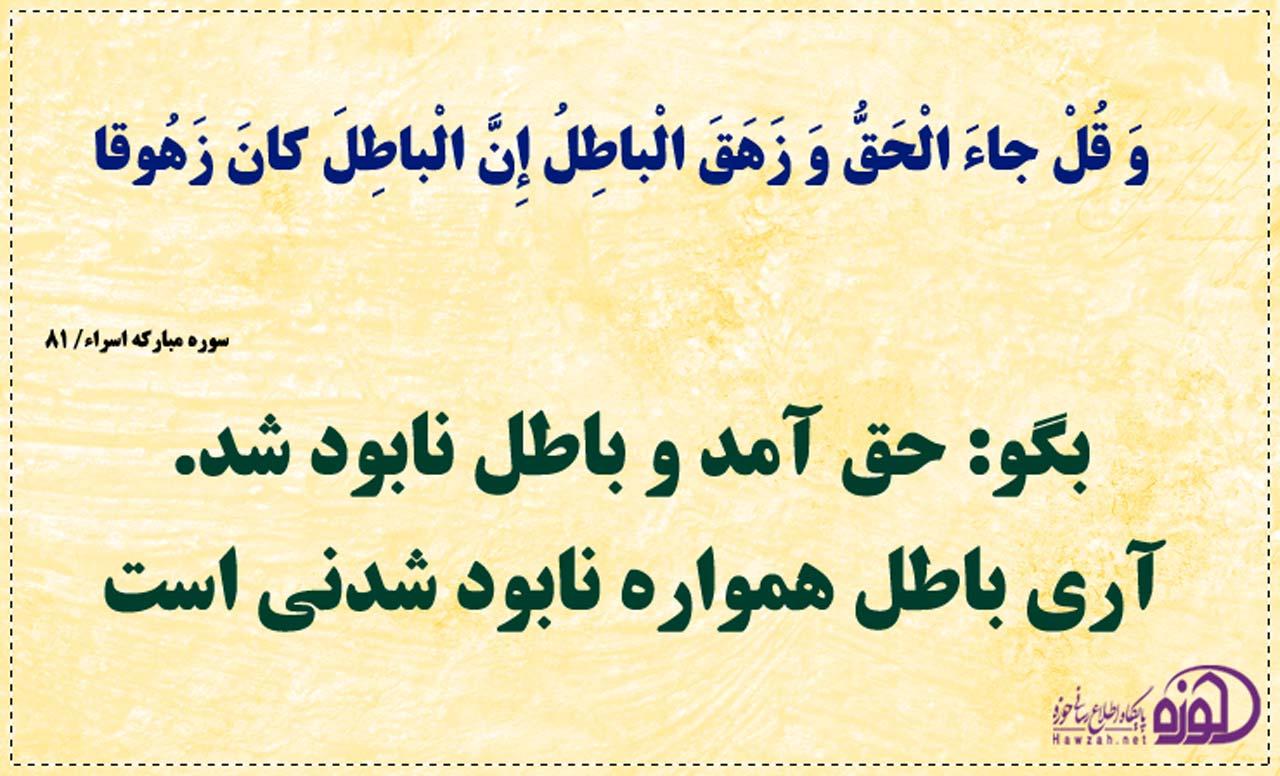 http://www.hawzah.net/Image/telegram/quran-94-10-12.jpg
