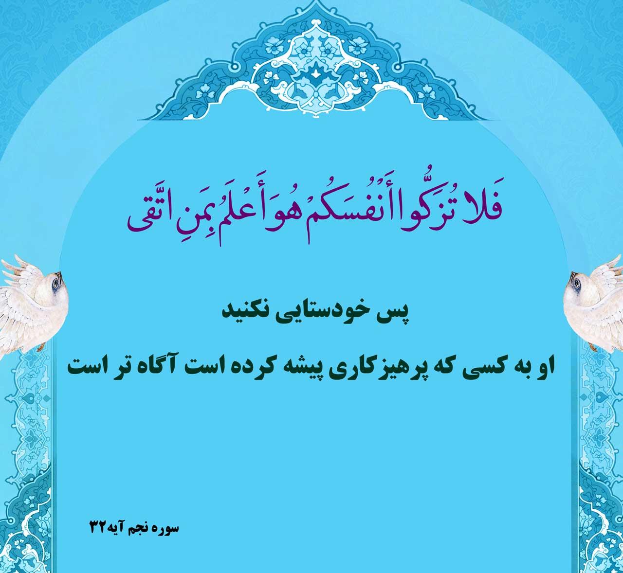 http://www.hawzah.net/Image/telegram/quran95-02-27.jpg