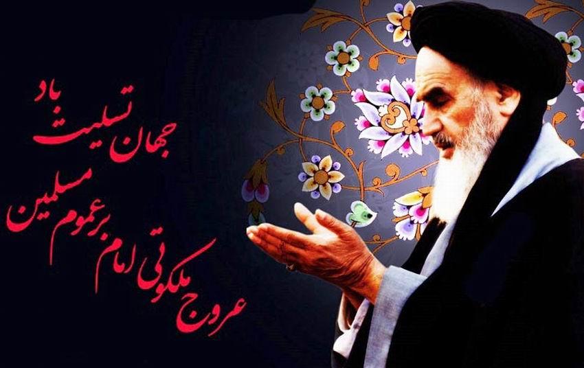 عکس نوشته های رحلت امام خمینی