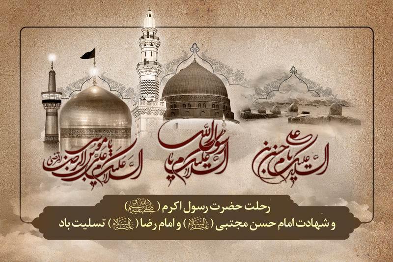 سالروز رحلت پیامبر اکرم (ص) و امام حسن مجتبی (ع)