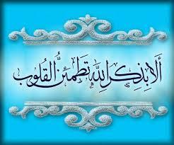 ذکر و ذاکرین در آئینه قرآن و روایات