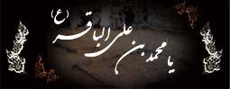 ویژه نامه شهادت محمد باقر علیه السلام(1)