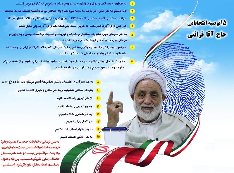 15 توصیه انتخاباتی حجت الاسلام محسن قرائتی نسخه 2.jpg
