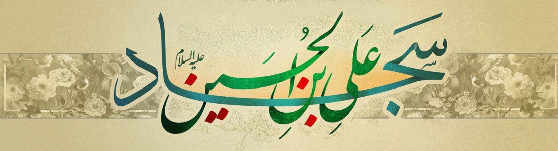 ویژه نامه ولادت امام سجاد (ع).jpg