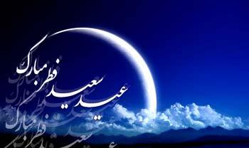عید فطر2.jpg