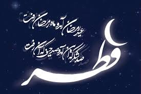 عید فطر4.jpg