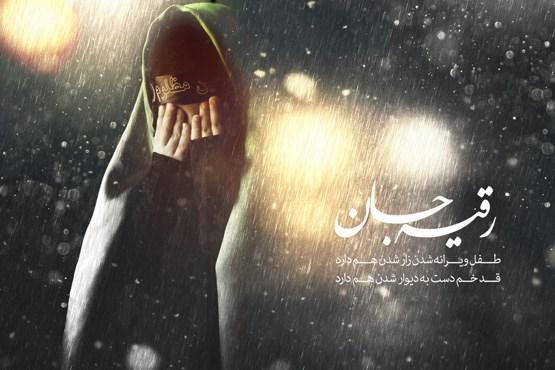پروفایل محرم حضرت رقیه