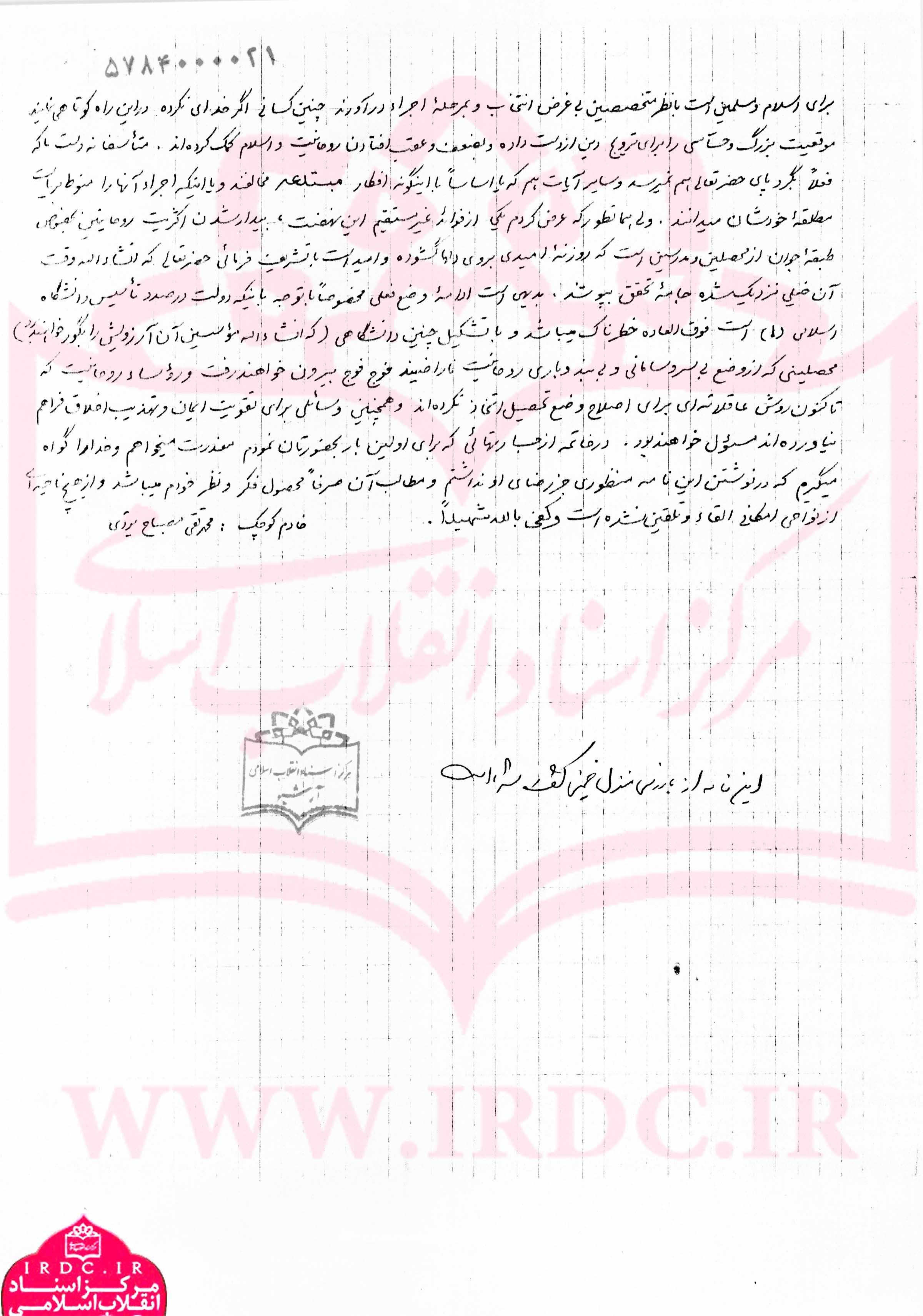 نامه دست نویس آیت الله مصباح یزدی به امام خمینی در دهه 40.jpg